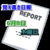 覚え書き日報『6月8日木曜日』