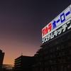 【品川区】ウィラ大井の屋上駐車場から夕焼けを眺める