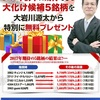 ラジオNIKKEIに現役で出演中で 株式業界歴35年のレジェンド・ 大岩川源太さんが