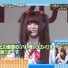 2017FNS歌謡祭で平野綾さんと共演の山本彩さん(NMB48)と松村沙友理(乃木坂46)さんってどんな人? #haruhi
