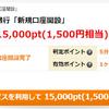 【5月25日まで】げん玉で東京スター銀行開設で1500円分稼げます!