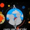 おかあさんといっしょ 新曲「いるよ」が放送(YMO細野晴臣さんが楽曲を提供!)