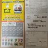 【1/31】エースコック ミッフィーバッグ絶対もらえるキャンペーン【マーク/はがき】