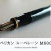 【愛用品】#1 ペリカン スーベレーン M600 緑縞 (万年筆)