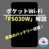FUJI Wifiのルーター「FS030W」の仕様と使い方。口コミもまとめたゾ。