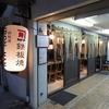 【オススメ5店】中野・高円寺・阿佐ヶ谷・方南町(東京)にある鉄板焼きが人気のお店