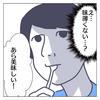 味が…薄い…?