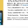 FireタブレットやKindleが最大7,000円オフ!プレミアムフライデーSALEが開催中!