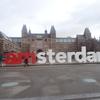 中欧三都周遊鉄道旅行7 アムステルダム乗り継ぎ観光ののち帰国
