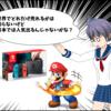 【ニンテンドースイッチ】世界的には大爆死しそうだけど日本ではそこそこ人気になりそうじゃない?