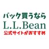 L.L.Beanでトートバックを購入するなら、公式サイトが断然お得。