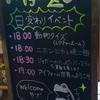 【大阪】まだ間に合う!天王寺動物園ナイトZOOに行ってきました。