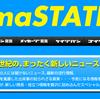 スマステ最終回のゲストは!?香取慎吾司会のスマステーションが2017年9月に終了