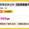 【ハピタス】三井住友アセットマネジメント 口座開設で2,000pt(2,000円)!