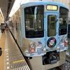 【西武鉄道】まさに!乗って楽しい食べて楽しい♪秋の味覚たっぷり「52席の至福」ディナーコース