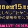 【配信決定】AKB48劇場15周年記念特別企画!過去の劇場周年公演再配信SP!【DMMオンデマンド】