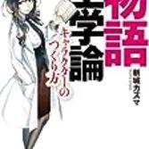 <No.017>新城カズマさんの「物語工学論」から問題を出します!!