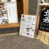 駅近のカジュアル立ち飲み〜魚錦・山口県岩国駅前〜