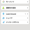 androidとiPhoneの微信WEIXIN WECHATには日本語がある。