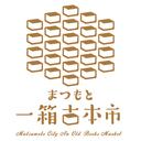まつもと一箱古本市