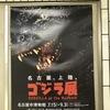名古屋市博物館のゴジラ展へ行く