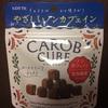 【糖質制限】キャロブとは?今注目のスーパーフードを食べてみた!