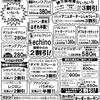 黒崎店 ニコニコデー開催☆