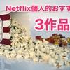 2019年上旬Netflixの必見作品を3つ紹介!