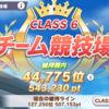 【ウマ娘】今週のチームレース 2021-05-10
