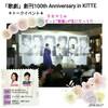☆diary☆間もなく初回OAです!『KAGEKI de KITTE ―タモマミのずっと「歌劇」が気になってた…― 』
