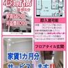 好立地!激安!難波駅の物件情報!!!