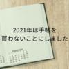 2021年の手帳は無し