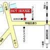 Hot House へ行こう!