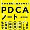 【読書メモ】自分を劇的に成長させる!PDCAノート