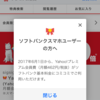 SoftBankユーザ必見!知らないんじゃない?使わなにゃ損!Yahooプレミアム会員は毎月プレミアム!