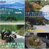ヤッパ 夏の旅は、山だね 涼しいけど日本一 高所過ぎて酸欠 ❕