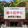 兵庫県西宮【ご神体が甑岩の越木岩神社】女性にうれしい神様に御利益