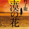 2015年 本屋大賞5位 「土漠の花」読了、疲れました〜