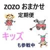 【ZOZO おまかせ定期便】キッズの申し込み方法と子どもの試着レビュー