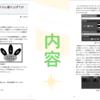 週刊IM@Study Vol.4 と アイマスハッカソン2019の続き