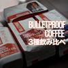 BULLETPROOFカビなしコーヒー3種飲み比べしました