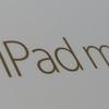 【激薄!】iPadmini4が、なかなかスゴイ件