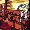 愛川晶のおすすめ小説ランキングベスト3