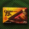 カカオニブ入り!「ONE'S BAR CHOCOLATE Cacao 73%」を『ダイソー』で購入。食べた感想を書きました