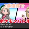 【ポケモン:剣】2番道路でポケモンバトル