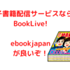 電子書籍配信サービスで漫画読むならならBookLive!かebookjapanがおすすめ!!