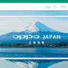 中国スマホブランド「OPPO」が日本にやってきた