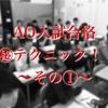 AO入試の合格の㊙テクニック大公開!!~その1~
