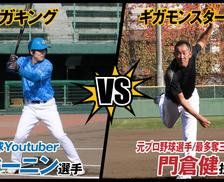 人気野球YouTuber「クーニン」がギガモンスター級の元プロ野球選手と勝負してみた!