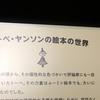 ムーミン絵本の世界展に行ってきました。